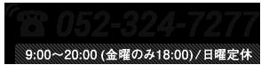 052-324-7277(9:00〜20:00/日曜定休)