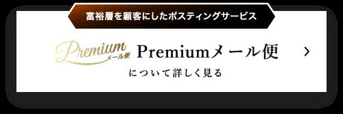 富裕層を顧客にしたポスティングサービス「プレミアムメール便」について詳しく見る