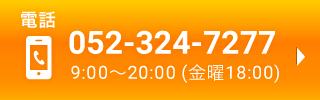 電話をかける052-324-7277(9:00〜20:00/日曜定休)